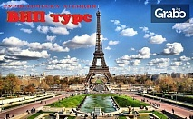През Март или Април в Париж! 3 нощувки със закуски, плюс самолетен транспорт от Варна