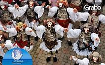 През Март на карнавал в Науса, Гърция! Нощувка със закуска на Олимпийската ривиера и транспорт