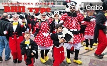 През Март до Кавала и Фестивала на маските в Ксанти! Нощувка със закуска, плюс транспорт