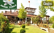 През Март в Македония! Нощувка със закуска и празнична вечеря в Етно село Тимчевски - без или със транспорт