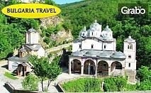 През Март в Македония! Посети Крива Паланка и Куманово с нощувка със закуска и вечеря, плюс транспорт