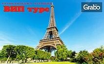 През Ноември и Декември в Париж! 2 нощувки със закуски, плюс самолетен транспорт