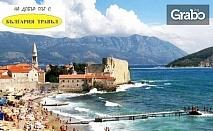 През Ноември екскурзия до Черна гора и Хърватия! 4 нощувки със закуски и вечери, плюс транспорт