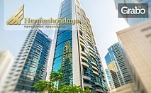 През Октомври в Дубай! 7 нощувки със закуски във First Central Hotel****, плюс самолетен билет