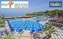 През Октомври в Кушадасъ! 5 или 7 нощувки на база All Inclusive в Хотел Kustur Club Holiday Village*****