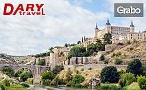 През Октомври до Мадрид! 3 нощувки със закуски, плюс самолетен транспорт и възможност за Толедо
