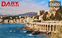 През Октомври до Милано, Ница, Санремо и Генуа! 4 нощувки със закуски, плюс самолетен транспорт от София