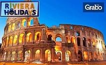 През Октомври в Рим и Неапол! 3 нощувки със закуски, плюс самолетен транспорт