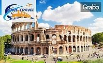 През Октомври в Рим и Ватикана! Екскурзия с 3 нощувки със закуски, плюс самолетен транспорт