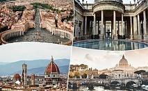 През пролетта в Италия - Рим, Пиза И Флоренция!. 5 нощувки на човек със закуски + транспорт от ТА Холидей БГ Тур