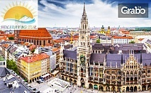 През Септември до Австрия, Германия, Франция, Швейцария и Италия! 8 нощувки със закуски, плюс транспорт