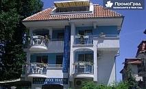 През септември (1.9-30.9) в хотел Демира 2*, Китен. Нощувка със закуска,обяд и вечеря за двама за 56 лв.