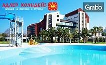 През Септември край Чешме, Турция! 7 нощувки на база All Inclusive в Хотел Grand Ontur 5*