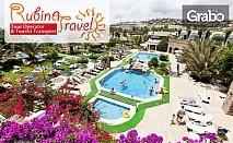 През Септември или Октомври в Бодрум! 7 нощувки All Inclusive в хотел Royal Asarlik Beach & Spa 5*