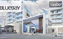През Септември или Октомври в Мармарис! 7 нощувки на база All Inclusive в Хотел Blue Bay Platinum*****