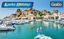 През Септември на остров Лимнос! 3 нощувки със закуски и вечери, плюс транспорт
