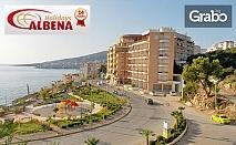 През Септември в Саранда, Албания ! 7 нощувки със закуски и вечери, плюс транспорт