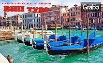 През Септември във Венеция! 3 нощувки със закуски, плюс самолетен транспорт