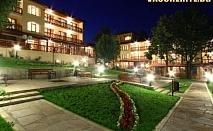 През Септемврийските Празници в Старозагорски Минерални Бани ! 2 или 3 нощувки със закуски, вечери и СПА от хотел