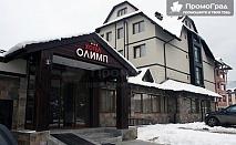През януари и февруари в Банско - нощувка, закуска и вечеря за двама в хотел Олимп