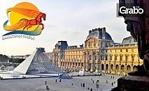 През Януари в Париж! 3 нощувки със закуски, плюс самолетен транспорт и панорамна обиколка