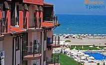 През юли и август на Ол Инклузив в хотел Саут Бийч - Царево за една нощувка на човек с басейн и безплатни чадър и шезлонг на плажа / 05.07.2021 г.-22.08.2021 г./