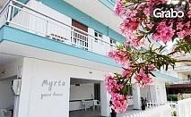 През Юли и Август на море в Гърция! 2 или 3 нощувки за двама, трима или четирима - на 200м от плажа в Олимпик бийч