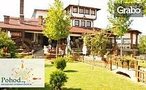 През Юли в Македония! Нощувка със закуска и празнична вечеря в Етно село Тимчевски, плюс транспорт