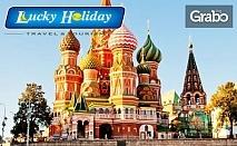 През Юли в Москва и Санкт Петербург! 7 нощувки, 6 закуски, 1 обяд и 7 вечери, плюс самолетен транспорт