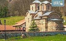 През юли до Пирот, Темския, Суковския манастир и Димитровград, Сърбия! Еднодневна екскурзия с включен транспорт и екскурзовод!