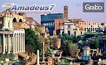 През Юли до Венеция, Верона, Рим, Ватикана, Пиза, Флоренция и Постойна! 5 нощувки със закуски, плюс транспорт