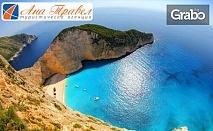 През Юни в Гърция! Екскурзия до остров Закинтос с 5 нощувки със закуски и вечери, плюс транспорт