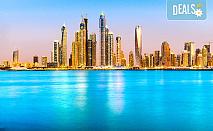 Приказен Дубай през септември! 4 нощувки със закуски в хотел 3*, самолетен билет и летищни такси, трансфер, водач от агенцията, обзорна обиколка и посещение на Шарджа!
