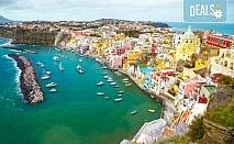 Приказка в Южна Италия! Ранни записвания за екскурзия през април или юли до Рим и Неапол - 4 нощувки със закуски, самолетни билети и такси, водач от Дари Травел!