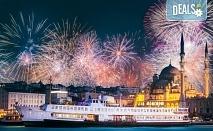 Приказна Нова година в Истанбул! 3 нощувки със закуски в хотел 2*/3*, Новогодишна гала вечеря на яхта по Босфора, транспорт и посещение на мол Forum
