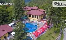 Прохладна почивка в Троянския Балкан! 2 или 4 нощувки със закуски + басейни и релакс зона с минерална вода, от Хотел Балкан