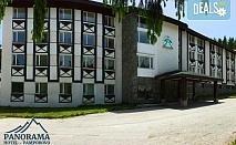 Прохладно лято в Хотел Панорама 3*, Пампорово! Нощувка със закуска, ползване на интернет и паркинг, безплатно за дете до 4.99 г.