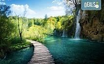 Пролет в Хърватия! 3 нощувки със закуски и вечери в хотел 2/3* на о-в Крк, транспорт и посещение на Плитвичките езера и Загреб