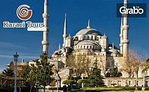 Пролет в Истанбул! 2 нощувки със закуски, плюс транспорт и посещение на Одрин