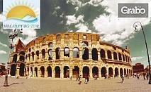 Пролет в Италия! 5 нощувки със закуски, самолетен и автобусен транспорт и посещение на Рим, Пиза и Флоренция