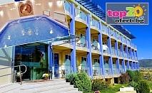 Пролетен Релакс в Хисаря! 3, 4 или 5 нощувки със закуски, обеди и вечери + Процедури + Минерален басейн и Релакс пакет в хотел Астрея 3*, Хисаря, от 152 лв./човек
