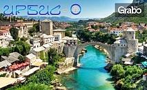 Пролетна екскурзия до Босна и Херцеговина! 3 нощувки със закуски и транспорт
