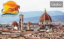 Пролетна екскурзия до Флоренция! 3 нощувки със закуски, плюс самолетен транспорт и туристическа обиколка