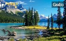 Пролетна екскурзия до Канада! 6 нощувки, 4 закуски, 2 обяда и 2 вечери, плюс самолетен транспорт
