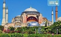 Пролетна екскурзия до космополитния Истанбул! 2 нощувки със закуски, транспорт, екскурзовод и посещение на Одрин