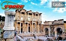 Пролетна екскурзия до Кушадасъ! 3 нощувки със закуски и вечери, плюс транспорт и възможност за Ефес и Памуккале