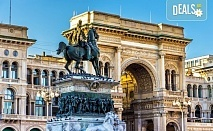 Пролетна екскурзия до Милано с Луксъри Травел! 3 или 4 ношувки в централен хотел 2*/3*, самолетен билет и ръчен багаж