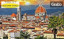 Пролетна екскурзия до Рим, Венеция, Пиза, Флоренция, Болоня и Загреб! 7 нощувки със закуски, плюс транспорт