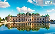 Пролетна екскурзия до столиците на Дунава - Братислава, Будапеща, Белград и Виена! 3 нощувки и закуски, комбиниран транспорт - със самолет и автобус, водач от Дари Травел