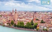 Пролетна екскурзия до Верона и Загреб с Еко Тур! 3 нощувки и закуски, транспорт, с възможност за шопинг в Милано